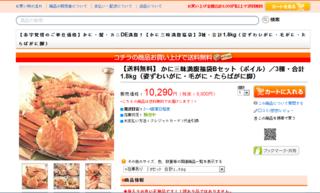 カニの商品ページ